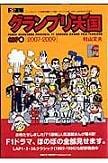 グランプリ天国 lap 4(2007ー2009