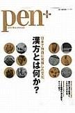 漢方とは何か? ー 日本で独自に発展した文化