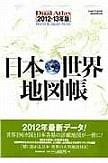 日本・世界地図帳 ー Dual Atlas 2012ー13年版