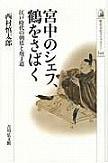 宮中のシェフ、鶴をさばく ー 江戸時代の朝廷と庖丁道