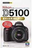 Nikon D5100基本&応用撮影ガイド