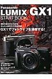 Panasonic LUMIX GX1 START BOOK ー かんたん操作ガイドの決定版!