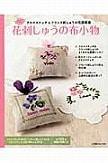 花刺しゅうの布小物 ー クロスステッチ&フランス刺しゅうの花図案集