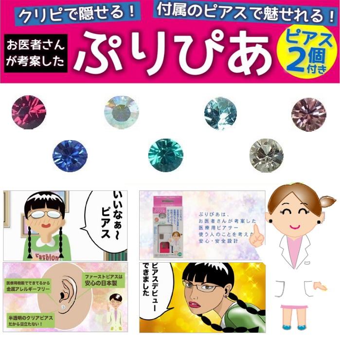 ★限定!日本製誕生石ピアッサーぷりぴあ(ピアス2個セット)