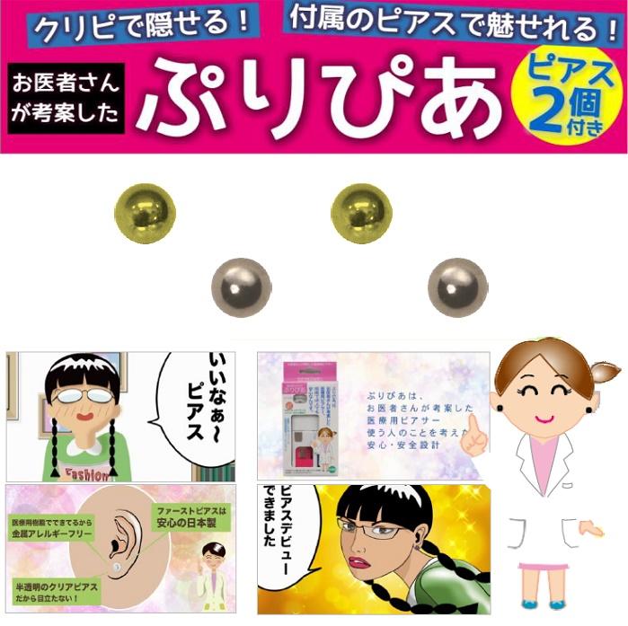 ★限定!日本製ピアッサーぷりぴあ★ボール(ピアス2個セット)