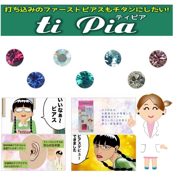 ★限定!日本製誕生石チタンピアッサーティピア(ピアス2個セット)