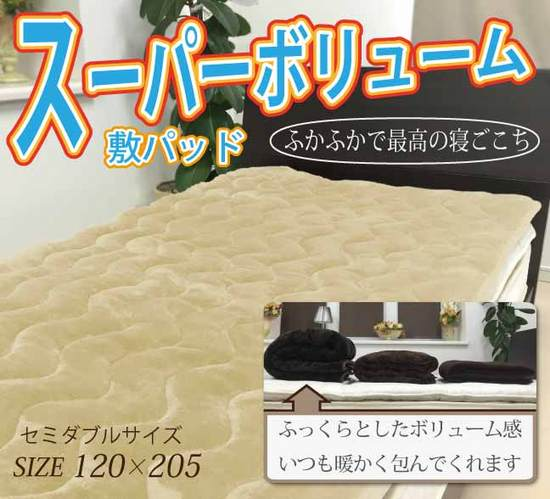 ★限定特価2015AW!スーパーボリューム敷きパッド(SD)
