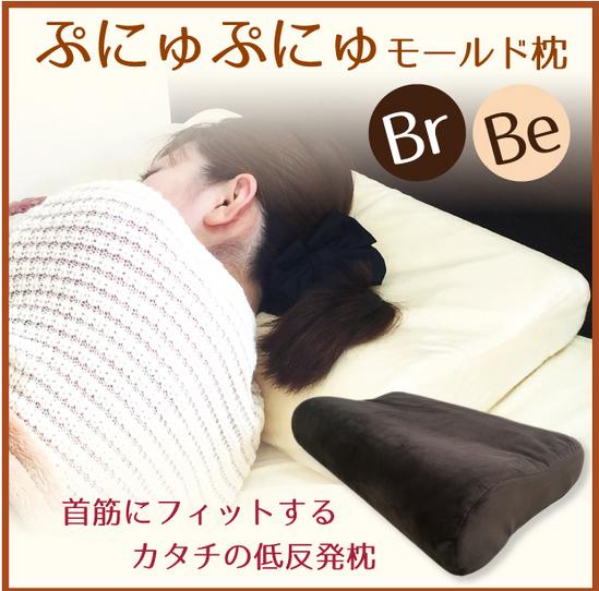 ★限定特価2015AW!ぷにゅぷにゅモールド枕