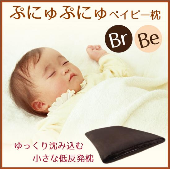 ★限定特価2015AW!ぷにゅぷにゅベイビー枕