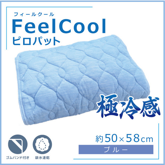 ★限定特価2016SS!極冷感 霜降りFEELCOOLピロパット