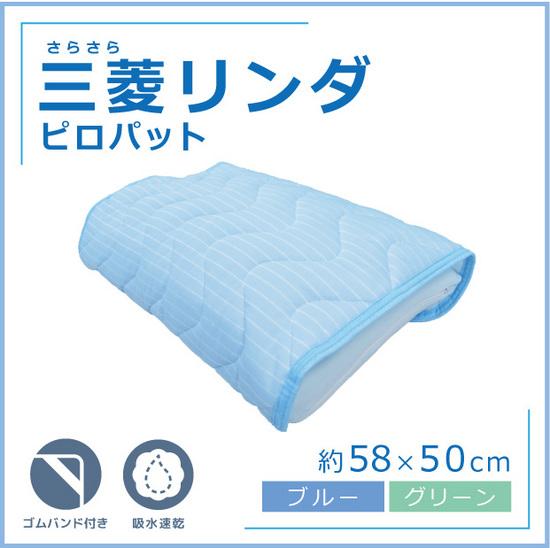 ★限定特価2016SS!さらさら三菱リンダ枕パット