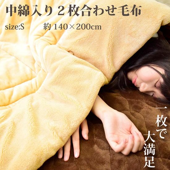 ★限定特価2017AW!中綿入り2枚合わせ毛布S