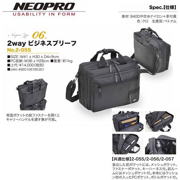 【2-055】NEOPRO ZIP 2WAYビジネスブリーフ
