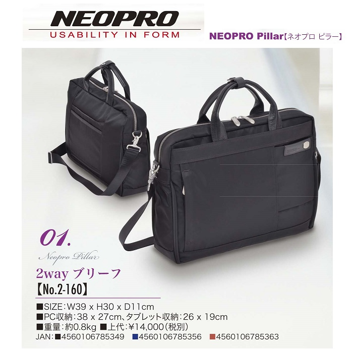 【2-160】NEOPRO Pillar 2way ブリーフ