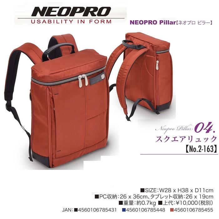 【2-163】NEOPRO Pillar スクエアリュック