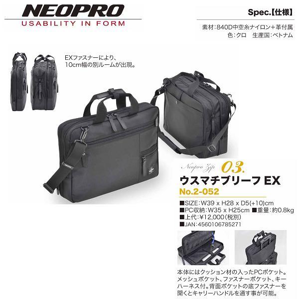 【2-052】NEOPRO ZIPウスマチブリーフ