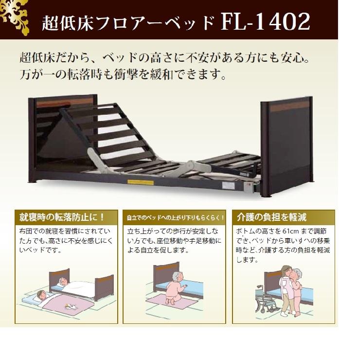 ★限定特価!フランスベッド 超低床フロアーベッドFL-1402