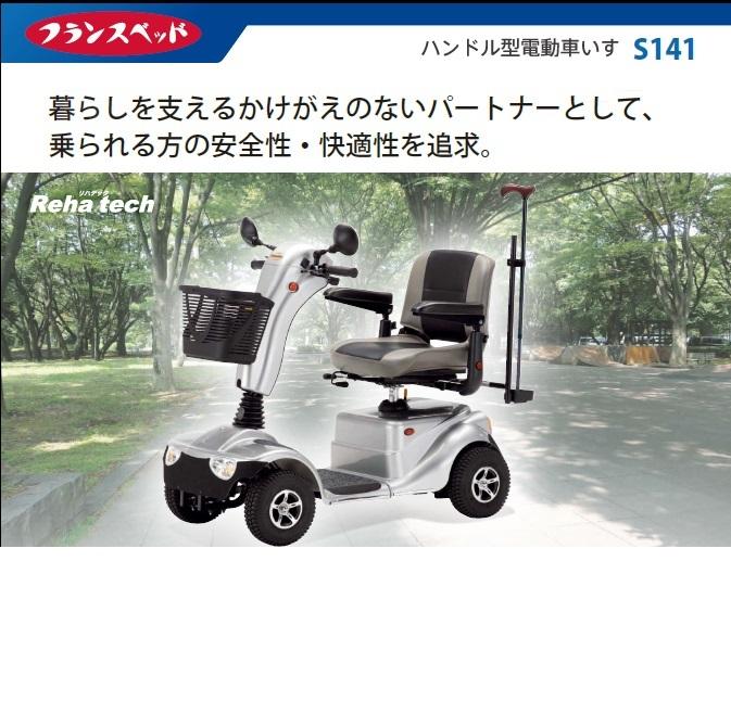 ★限定特価!フランスベッド ハンドル型車椅子S141