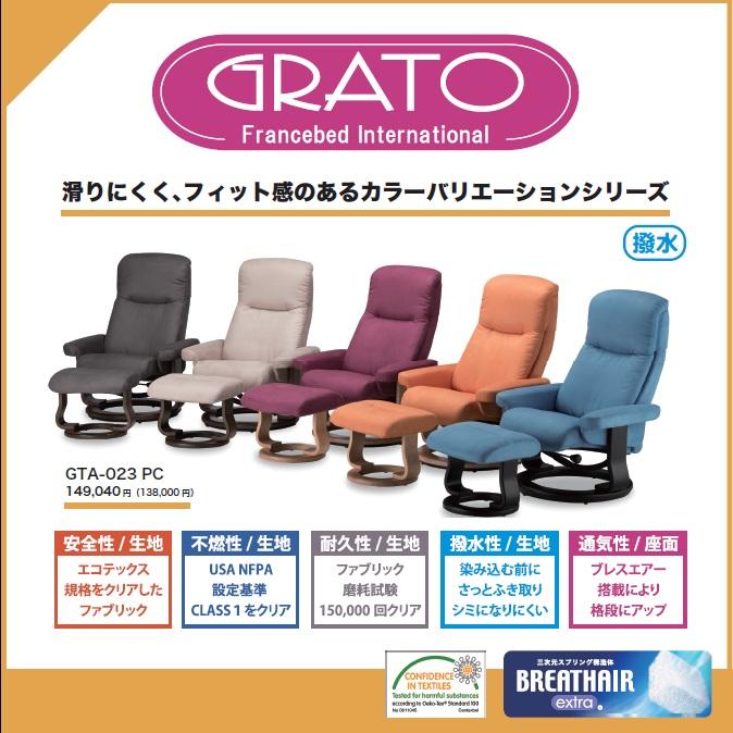 ★限定特価!【新作】フランスベッドパーソナルチェアGTA-023 PC