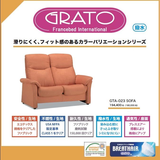★限定特価!【新作】フランスベッド GTA-023 2Pソファ