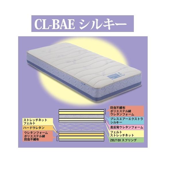★限定特価!フランスベッド CL-BAE シルキーセミダブル