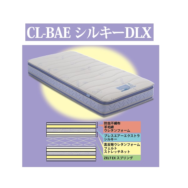 ★限定特価!フランスベッド CL-BAE シルキーDLXワイドダブル