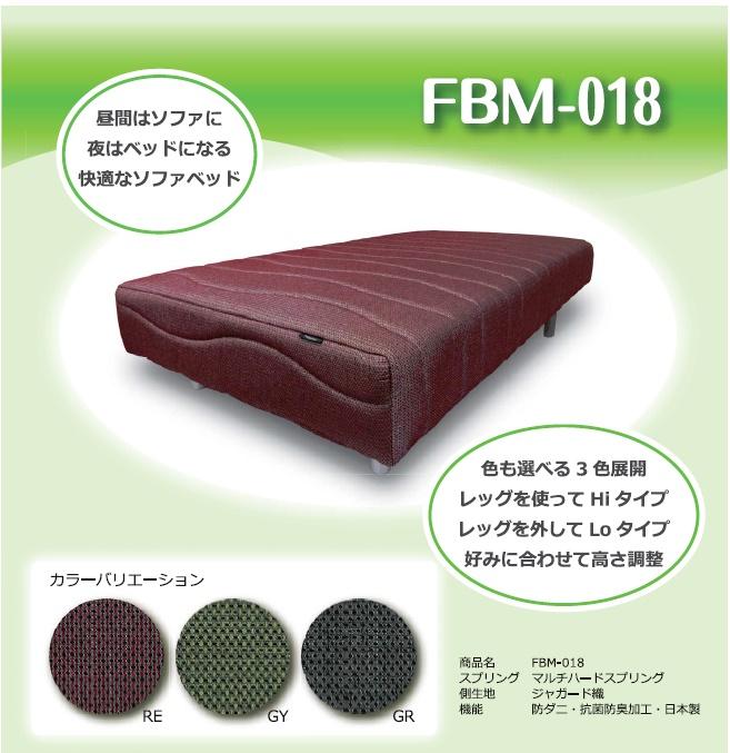 【新商品・先行予約】フランスベッドFBM-018シングル