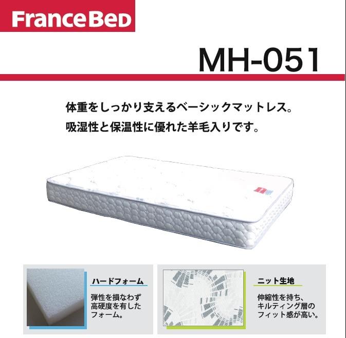 【新商品・先行予約】フランスベッドMH-051-WD