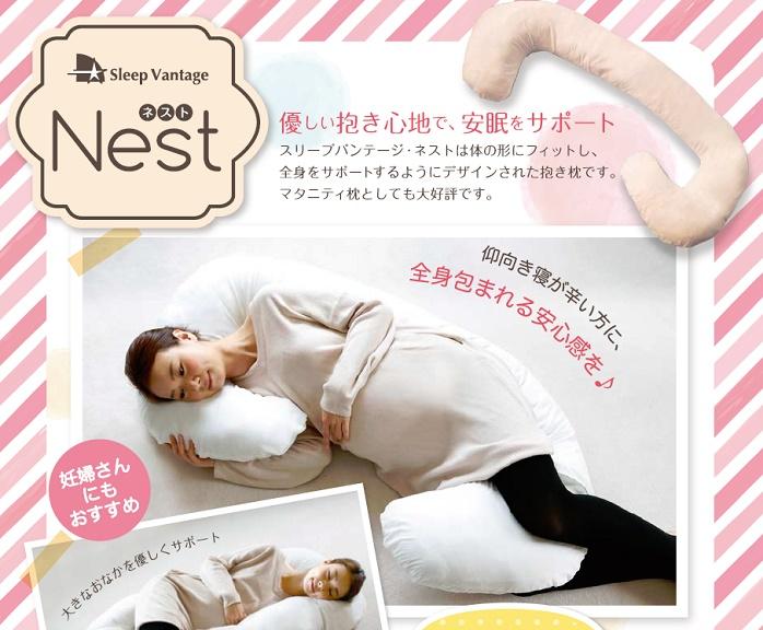 【先行予約】フランスベッド抱き枕Nest(ネスト)
