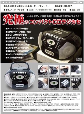 ★特価!CD-307|CDラジオカセットレコーダー/プレーヤー!