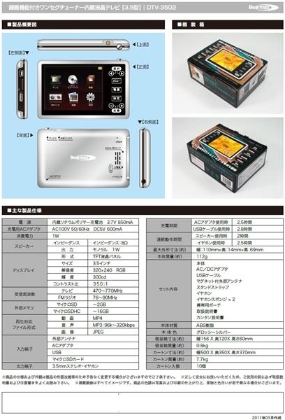 ★特価! 【録画機能付】 デジタル液晶テレビ3.5型 グロッシーシルバー DTV-3502