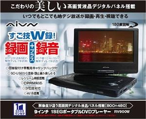 ★9インチワンセグポータブルDVDプレーヤー ブラック RV-900W