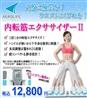 ★【エアロライフフィットネス】D-3150Dオレンジ 内転筋エクササイザーII