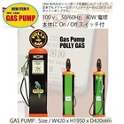 ★Made in USAインテリア商品!Gas Pump POLLY GAS