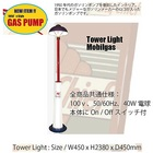 ★Made in USAインテリア商品!Tower Light Mobilgas