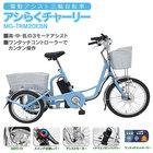 【ミムゴ】アシらくチャーリー 電動アシスト三輪自転車