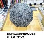 新作【SAVOY】ロゴ柄ジャンプ傘 31-6041ブラック