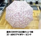 新作【SAVOY】ロゴ柄ジャンプ傘 31-6041アイボリー/ピンク