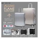 新商品◇アルミスーツケースLYH501(29inch)Lサイズ