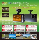 【先行予約】 【数量限定】高画質ドライブレコーダーRA-D270