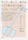 【伝統工芸士作】日本製三味線DIYキットCHIN-TONE(チントン)