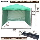 【新商品】タープテント3X3m 1面横幕付 AF3X3-C1
