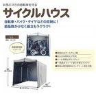 【新商品】アルミサイクルハウスSE-30