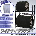 【新商品】タイヤラックYB-CI016W