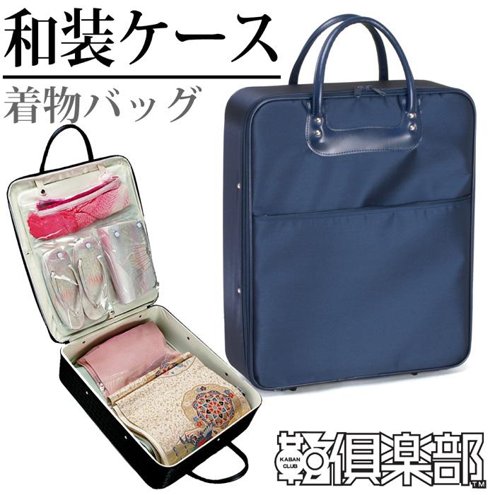 和装ケース 着物バッグ 和装バッグ 国産 #14110