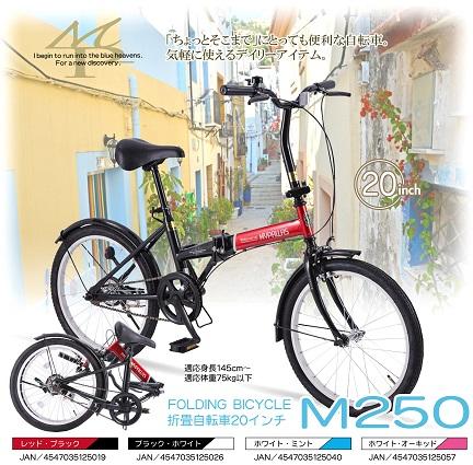 M-250/折畳自転車20インチ