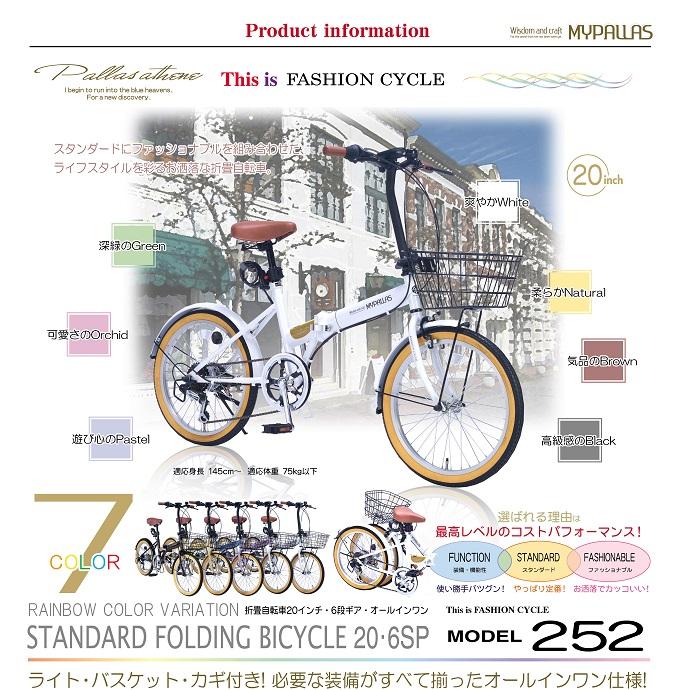 M-252/折畳自転車20・6SP・オールインワン