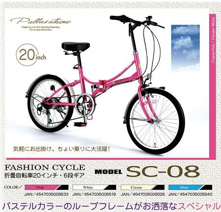 SC-08/折畳自転車20・6SP
