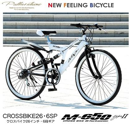 M-650-2/クロスバイク26・6SP・リアサスTypeⅡ