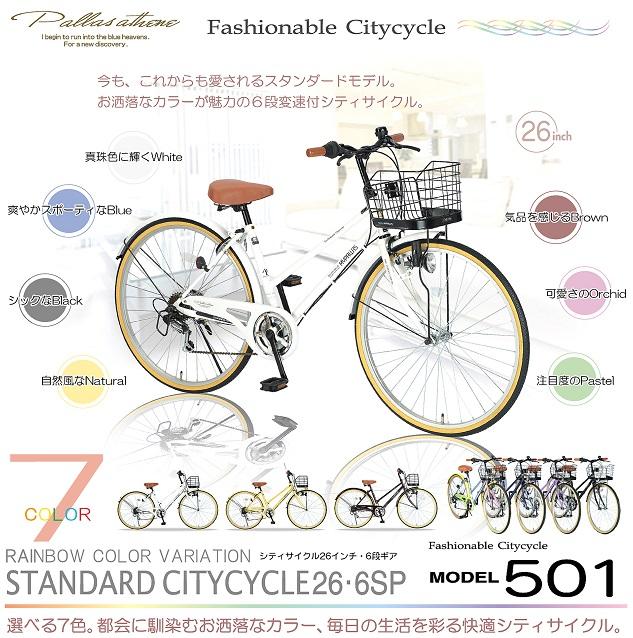M-501/シティサイクル26・6SP